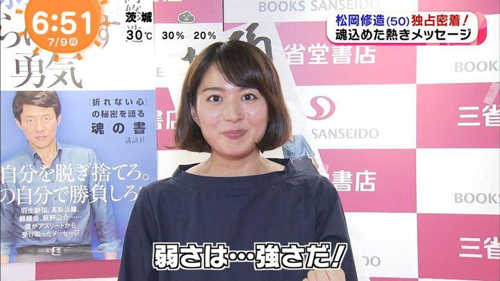 2018年07月09日永尾亜子の画像10枚目