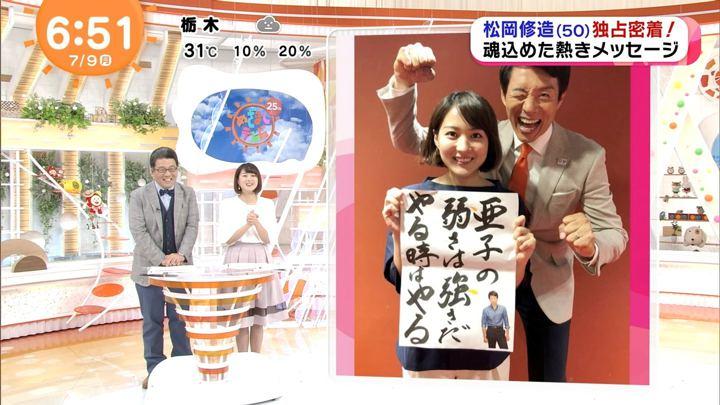 2018年07月09日永尾亜子の画像12枚目