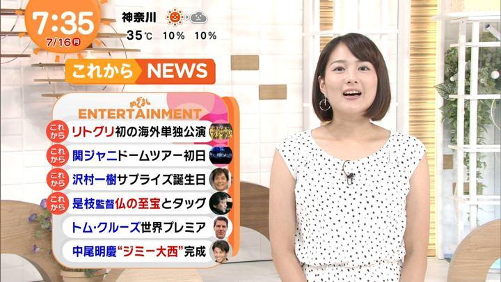 2018年07月16日永尾亜子の画像07枚目