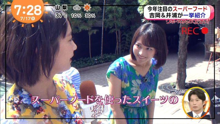2018年07月17日永尾亜子の画像04枚目