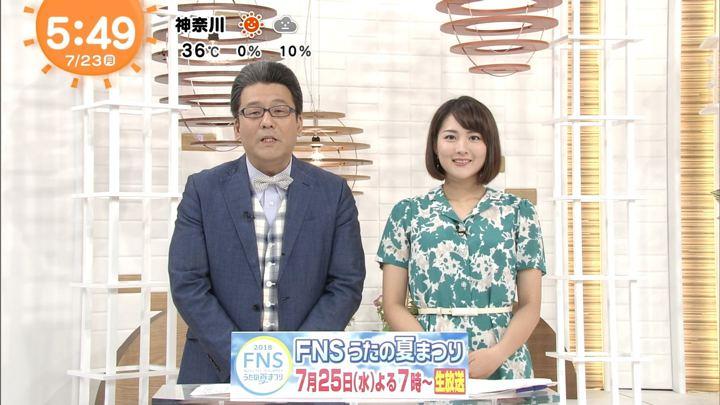 2018年07月23日永尾亜子の画像02枚目