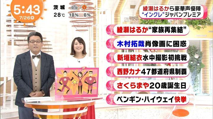2018年07月26日永尾亜子の画像02枚目