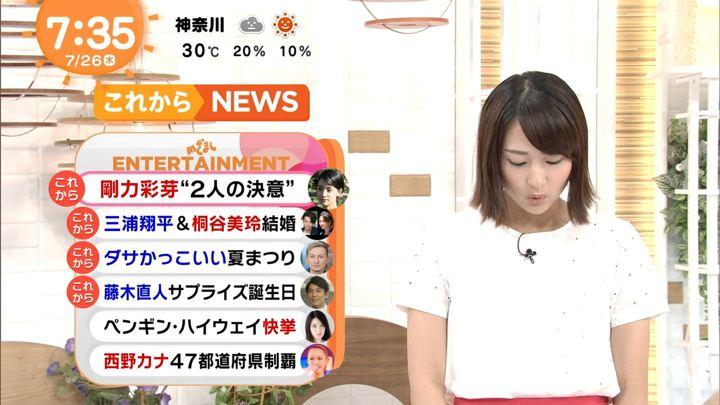 2018年07月26日永尾亜子の画像07枚目
