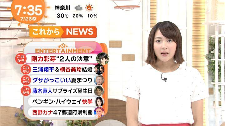 2018年07月26日永尾亜子の画像08枚目