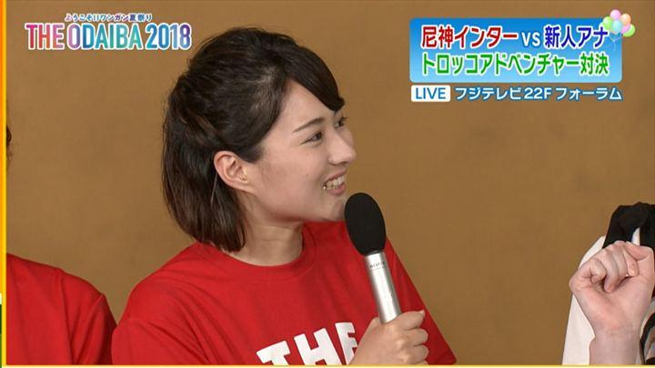 2018年07月28日永尾亜子の画像05枚目
