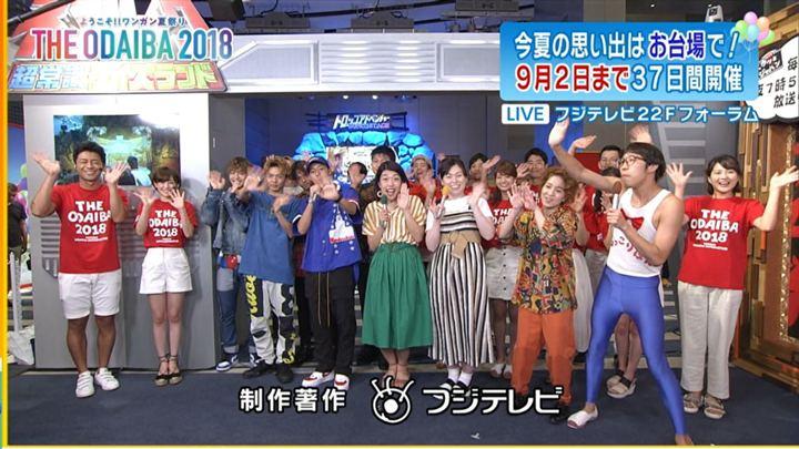 2018年07月28日永尾亜子の画像06枚目