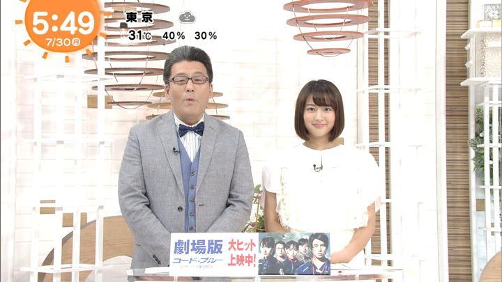 2018年07月30日永尾亜子の画像02枚目