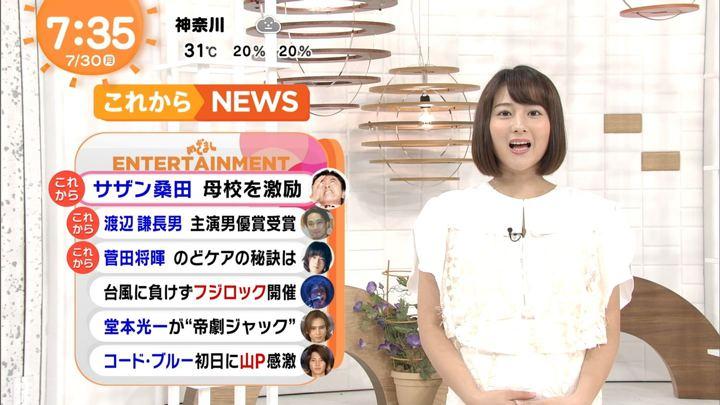2018年07月30日永尾亜子の画像08枚目