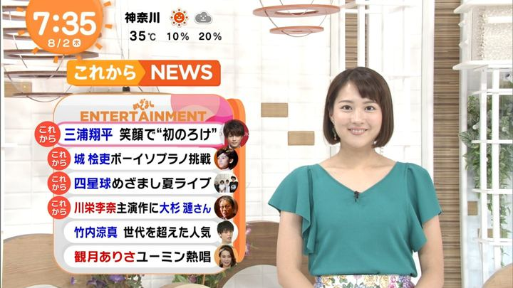 2018年08月02日永尾亜子の画像10枚目