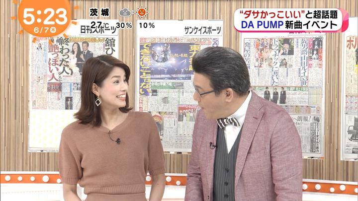 2018年06月07日永島優美の画像02枚目