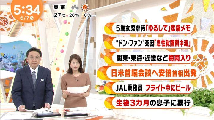 2018年06月07日永島優美の画像11枚目