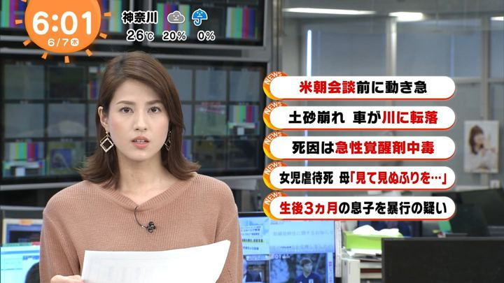 2018年06月07日永島優美の画像14枚目