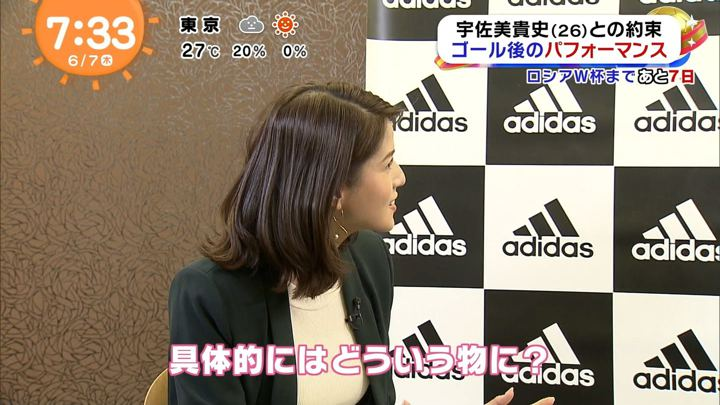 2018年06月07日永島優美の画像23枚目
