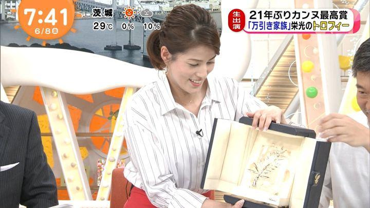 2018年06月08日永島優美の画像23枚目