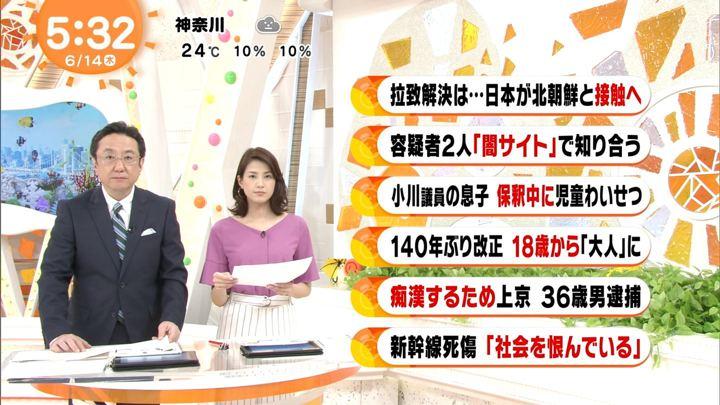 2018年06月14日永島優美の画像04枚目