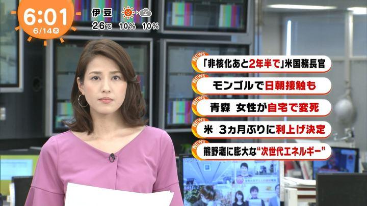 2018年06月14日永島優美の画像06枚目
