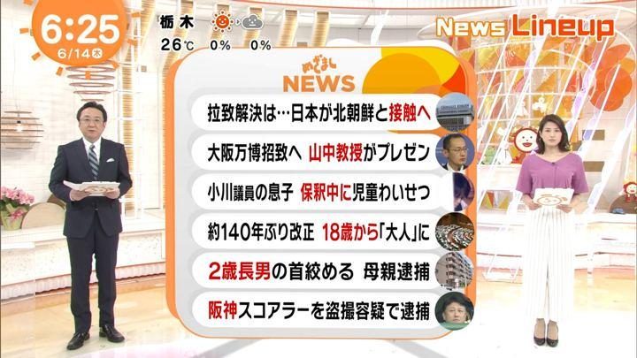 2018年06月14日永島優美の画像08枚目