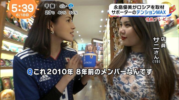 2018年06月18日永島優美の画像05枚目