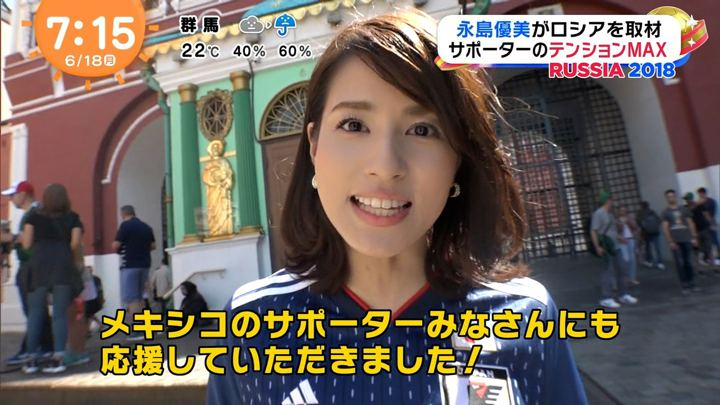 2018年06月18日永島優美の画像17枚目