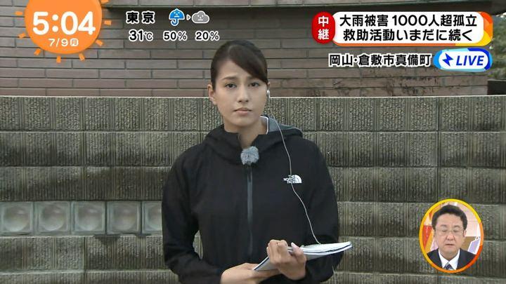 2018年07月09日永島優美の画像03枚目