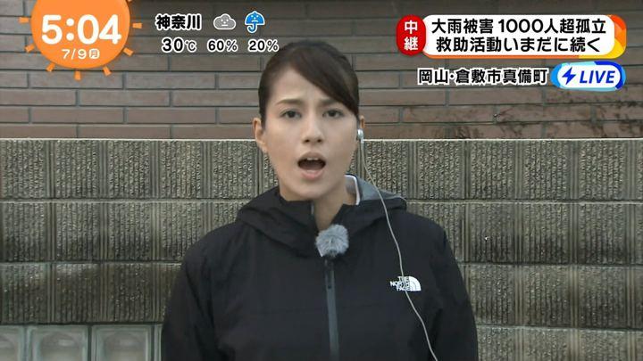 2018年07月09日永島優美の画像04枚目
