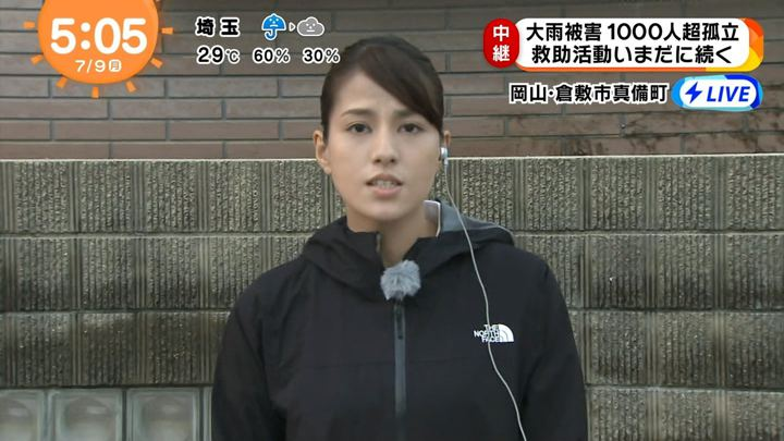 2018年07月09日永島優美の画像06枚目