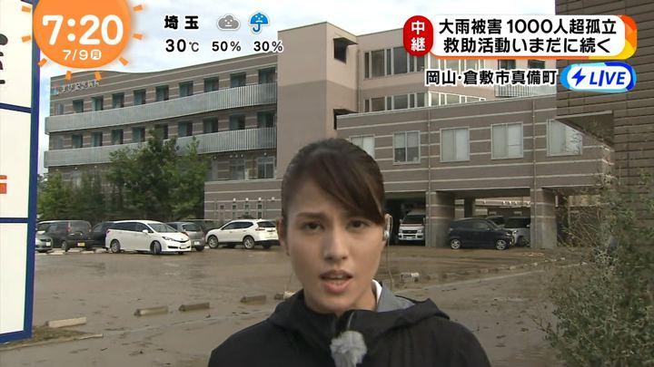 2018年07月09日永島優美の画像24枚目