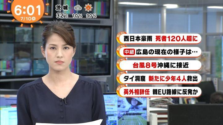 2018年07月10日永島優美の画像10枚目