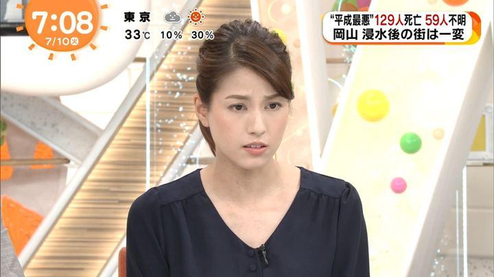 2018年07月10日永島優美の画像23枚目