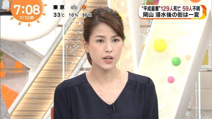 2018年07月10日永島優美の画像24枚目