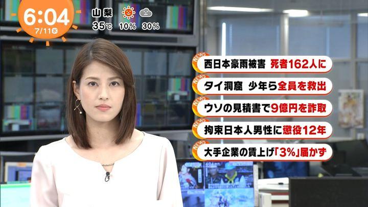 2018年07月11日永島優美の画像10枚目
