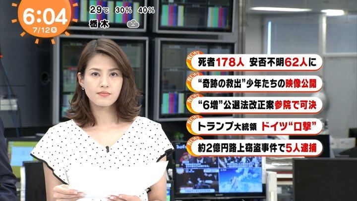 2018年07月12日永島優美の画像05枚目