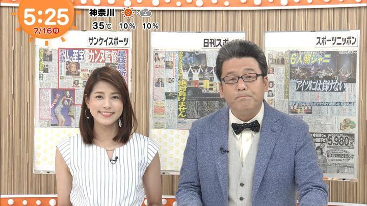 2018年07月16日永島優美の画像05枚目