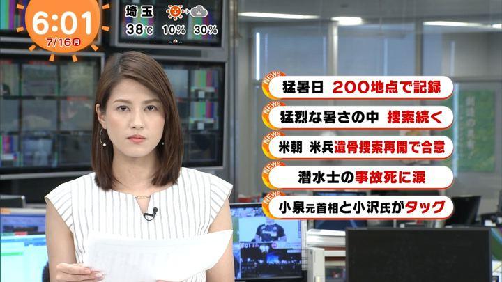 2018年07月16日永島優美の画像08枚目