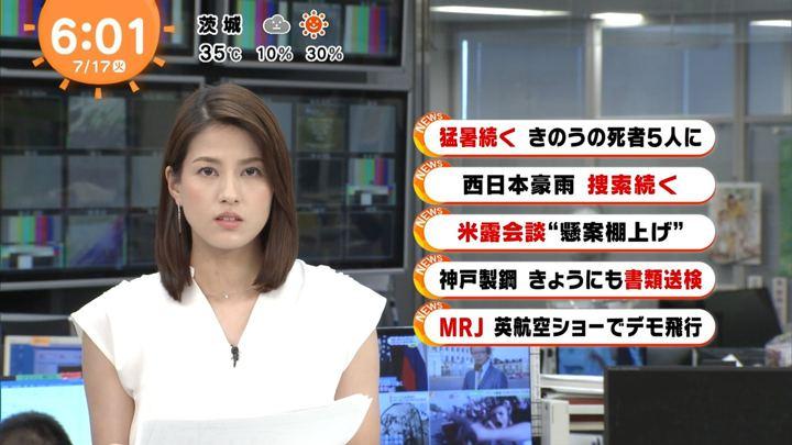 2018年07月17日永島優美の画像07枚目