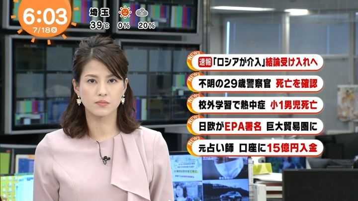 2018年07月18日永島優美の画像05枚目
