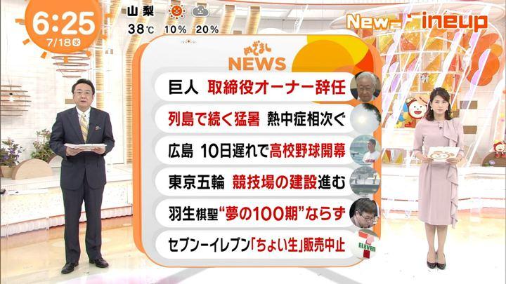 2018年07月18日永島優美の画像08枚目