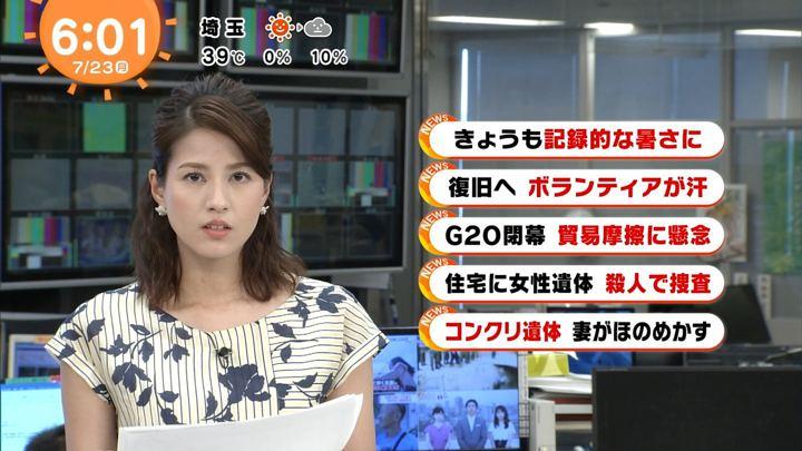 2018年07月23日永島優美の画像06枚目