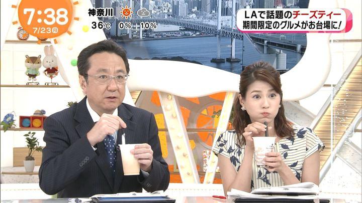 2018年07月23日永島優美の画像15枚目