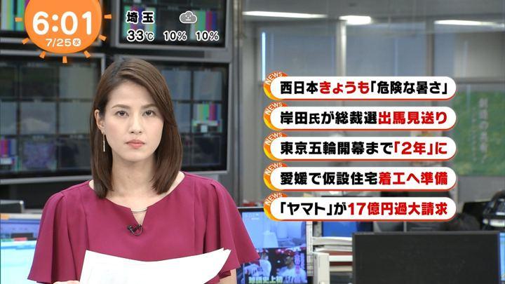 2018年07月25日永島優美の画像06枚目