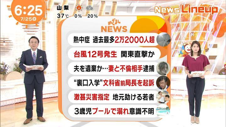 2018年07月25日永島優美の画像09枚目