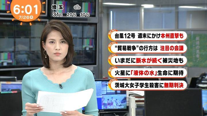 2018年07月26日永島優美の画像06枚目