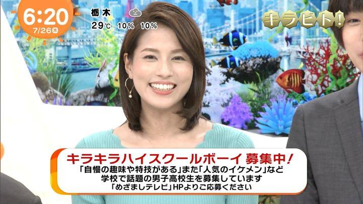 2018年07月26日永島優美の画像07枚目