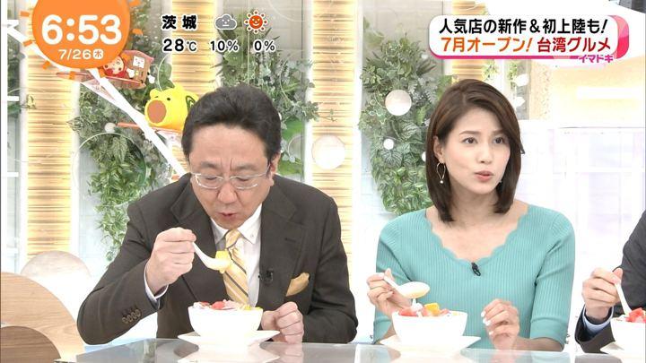 2018年07月26日永島優美の画像12枚目