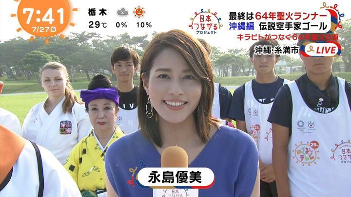 2018年07月27日永島優美の画像13枚目
