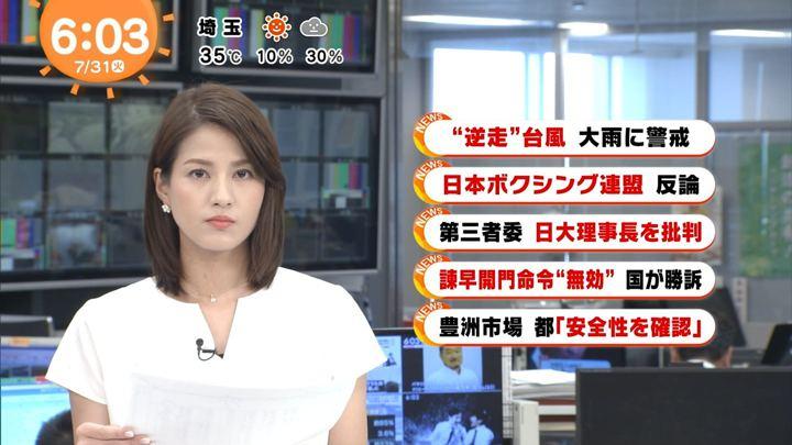 2018年07月31日永島優美の画像05枚目