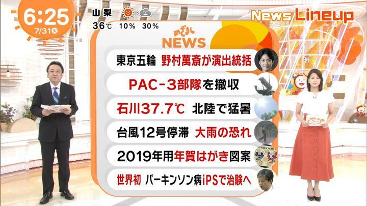 2018年07月31日永島優美の画像08枚目