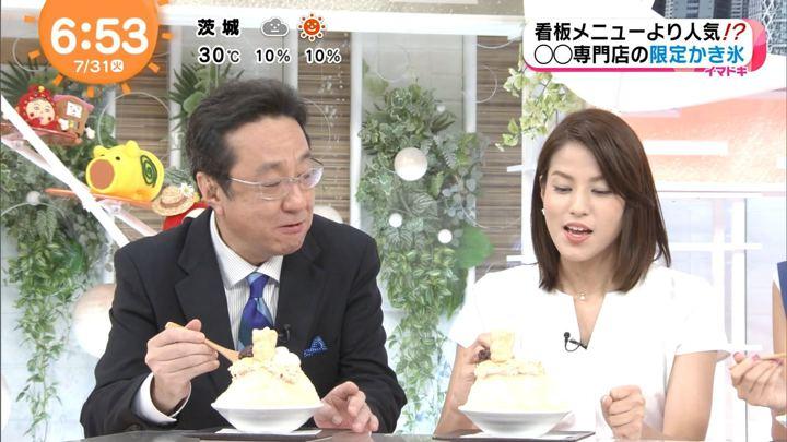 2018年07月31日永島優美の画像12枚目