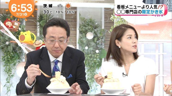 2018年07月31日永島優美の画像13枚目