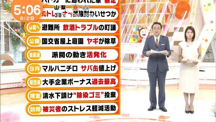 2018年08月02日永島優美の画像02枚目